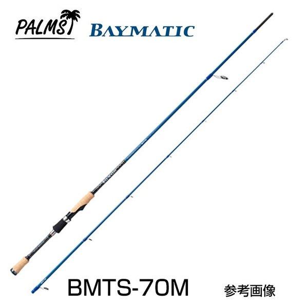 パームス ベイマティック BMTS 70M