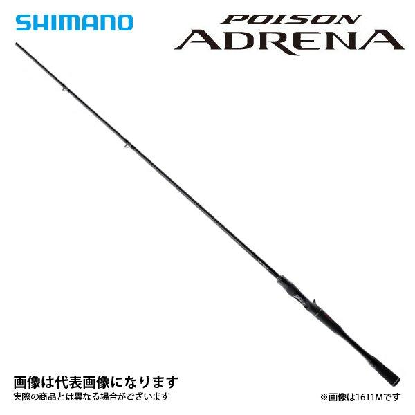 シマノ ポイズンアドレナ 166ML-2