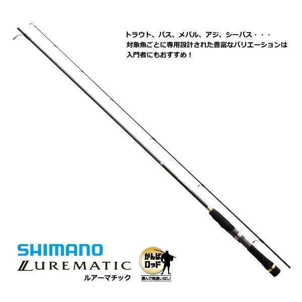 シマノ ルアーマティック S90MH