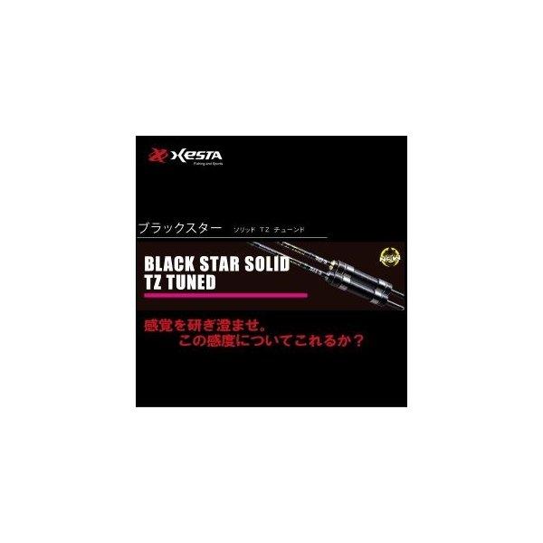 ゼスタ ブラックスター ソリッド S64-S