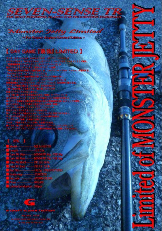 ジークラフト モンスタージェッティ リミテッド MJLS-1032-TR
