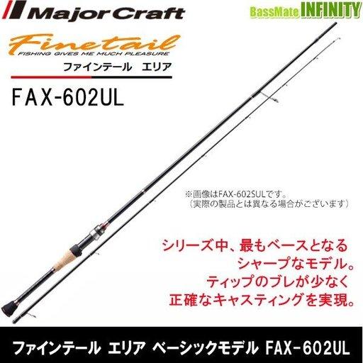 メジャークラフト ファインテール FAX-602UL