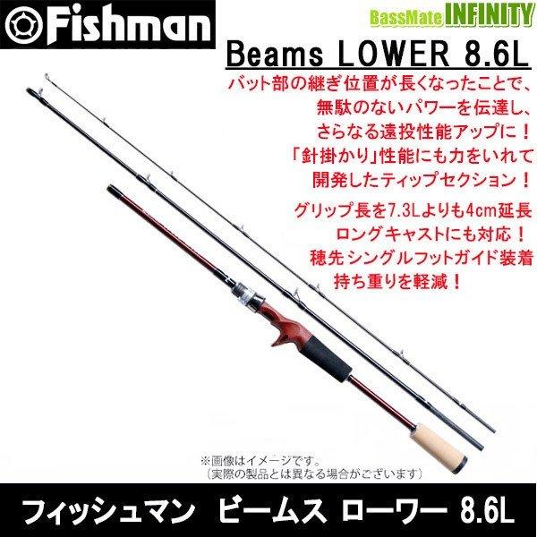 フィッシュマン ビームス LOWER 8.6L ろーわー8.6える