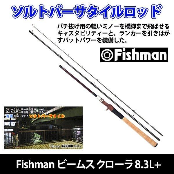 フィッシュマン ビームス CRAWLA 8.3L+