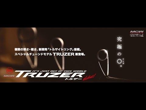 メジャークラフト トルザー TZS-T782ML