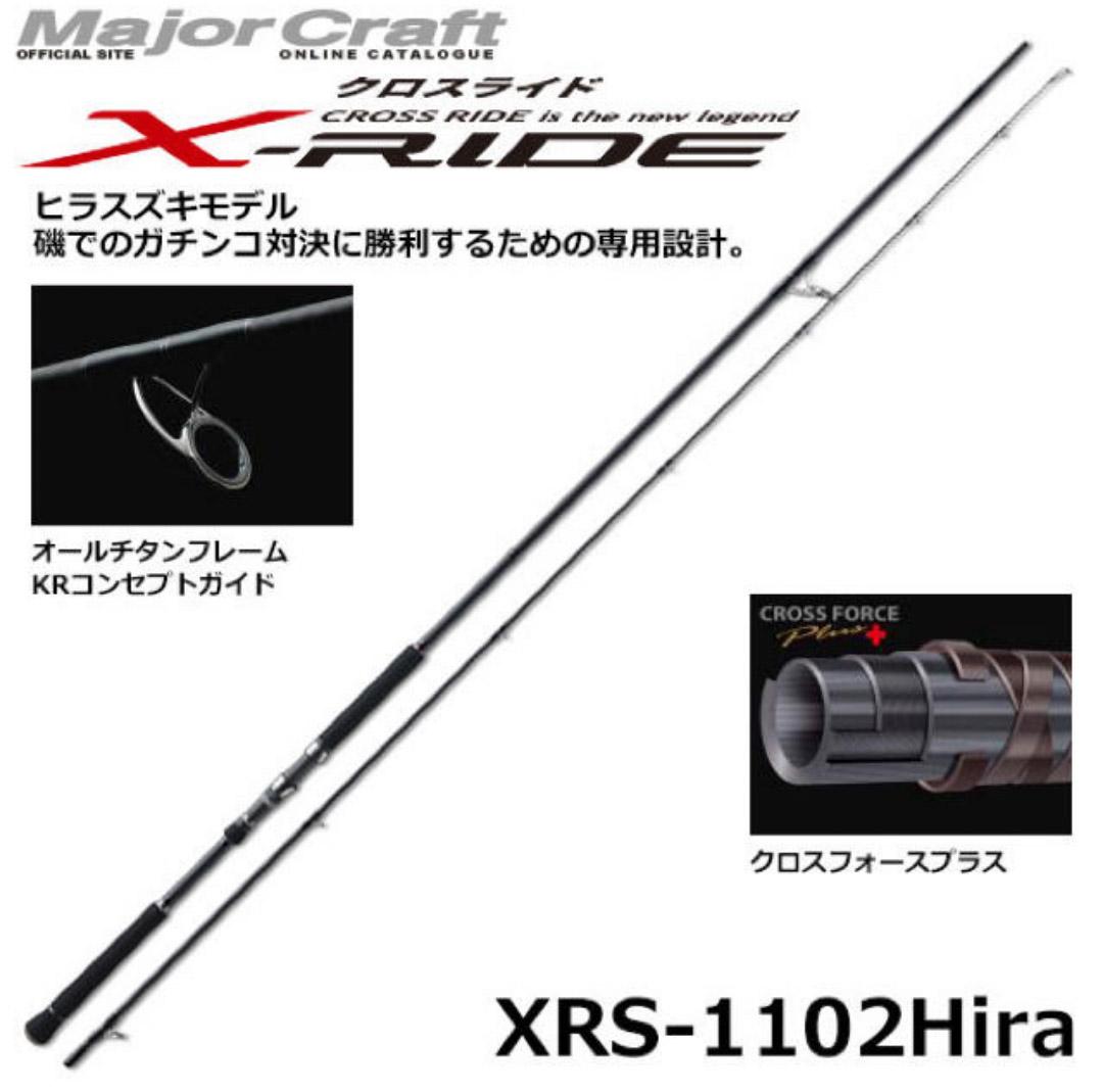 メジャークラフト クロスライド XRS-1102Hira