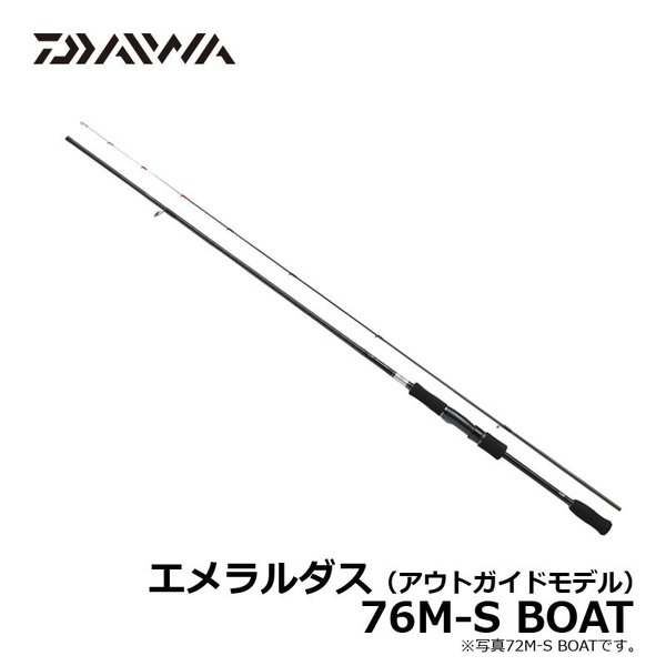 ダイワ エメラルダス 76M-S BOAT