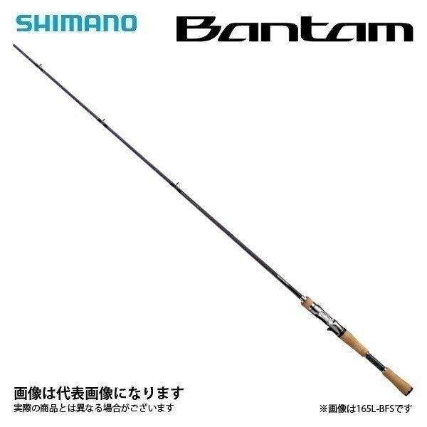 シマノ バンタム 166L+BFS