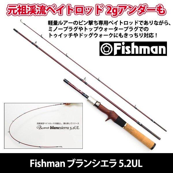 フィッシュマン ビームス blancsierra 5.2UL