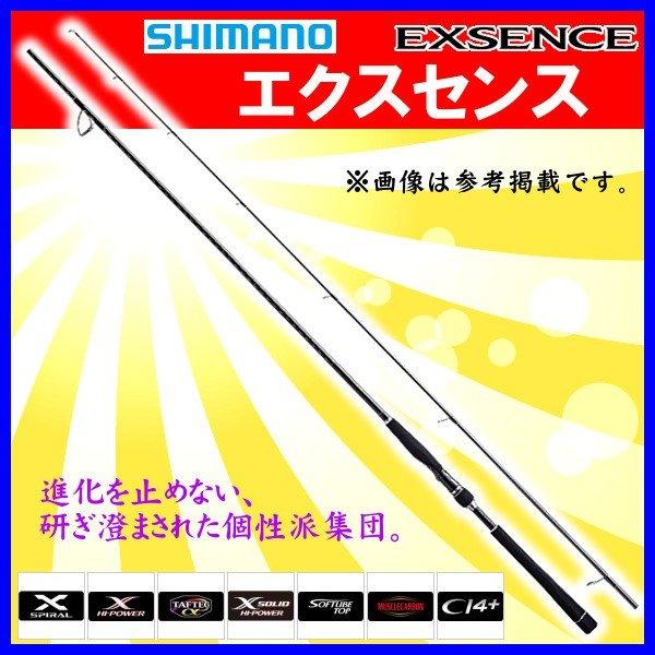シマノ エクスセンス S1006M ディアルーナSS