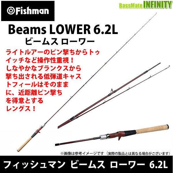 フィッシュマン ビームス LOWER 6.2L