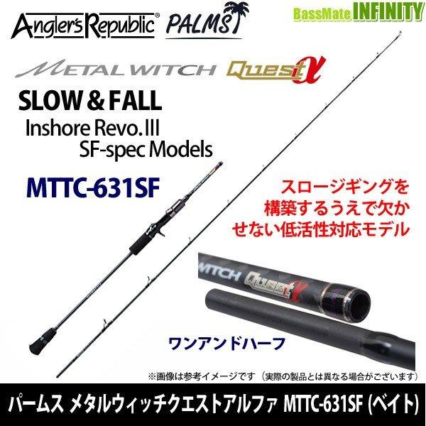 アングラーズリパブリック メタルウィッチ クエスト MTTC-631SF