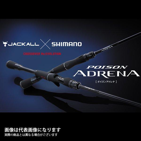 シマノ ポイズンアドレナ 163m