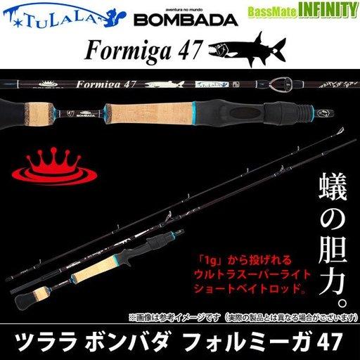 ボンバダ フォルミーガ 47