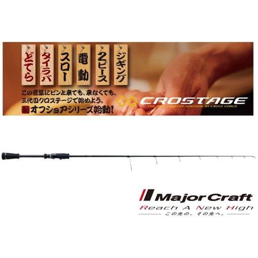 メジャークラフト 3代目cross stage 鯛ラバCRXJ-B702MTR/DTR CRXJ-B702MTR/DTR