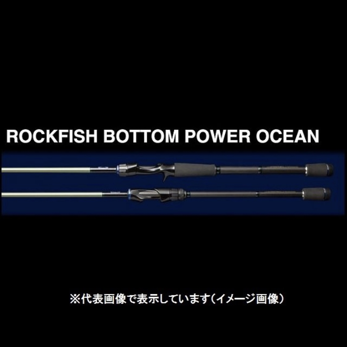 ノリーズオーシャン ROCKFISH BOTTOM POWER OCEAN RPO710XHS2