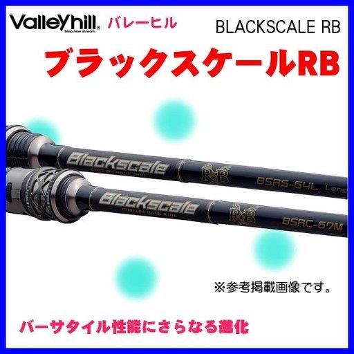 バレーヒル ブラックスケール BSRS-62LS