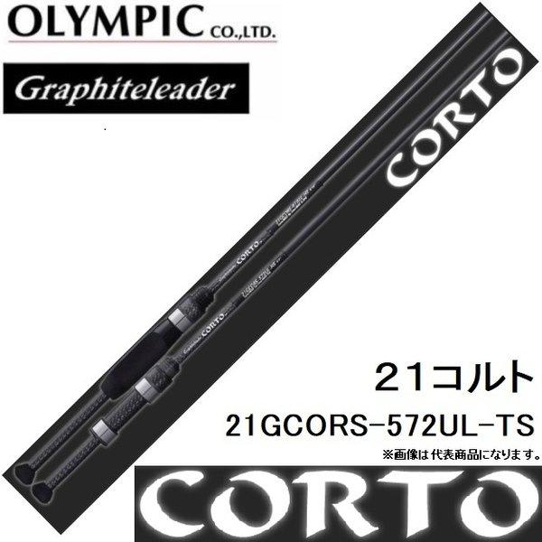 オリムピック 21コルト 21GCORS-572UL-TS