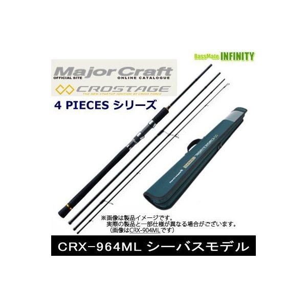 メジャークラフト クロステージ シーバスシリーズ CRX-964ML