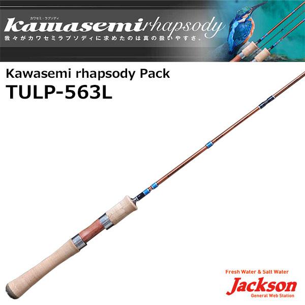 ジャクソン カワセミラプソディ パック TULP-563L