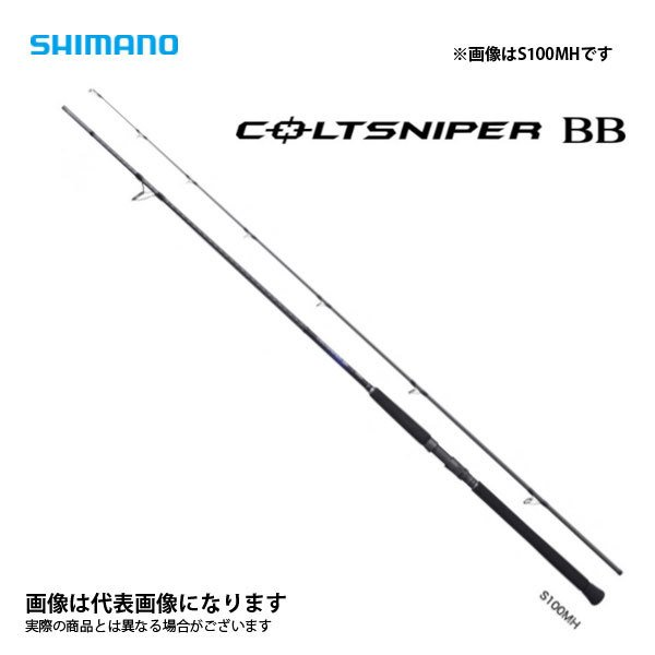 シマノ 21 コルトスナイパー BB S100H