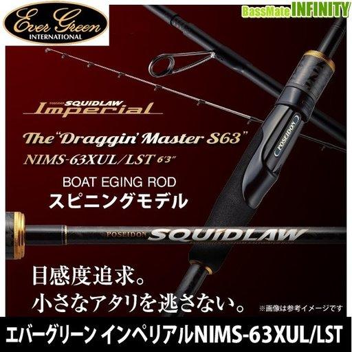 エバーグリーン スクイッドロウ インペリアル SQUIDLAW Imperial NIMS-86Mレザーキング86
