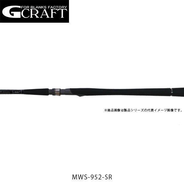 ジークラフト MID WATER MWS-952-SR