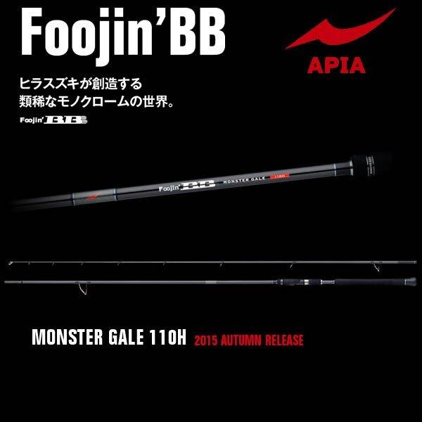 アピア 風神Z flow hunt 88ml