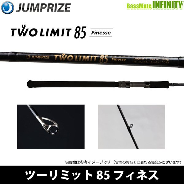 ジャンプライズ ツーリミット TWO LIMIT 85 Finesse ツーリミット85フィネス