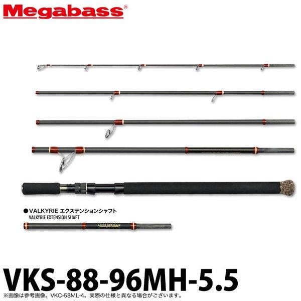 メガバス ヴァルキリーワールドエクスペディション VKS-88-96MH-5.5