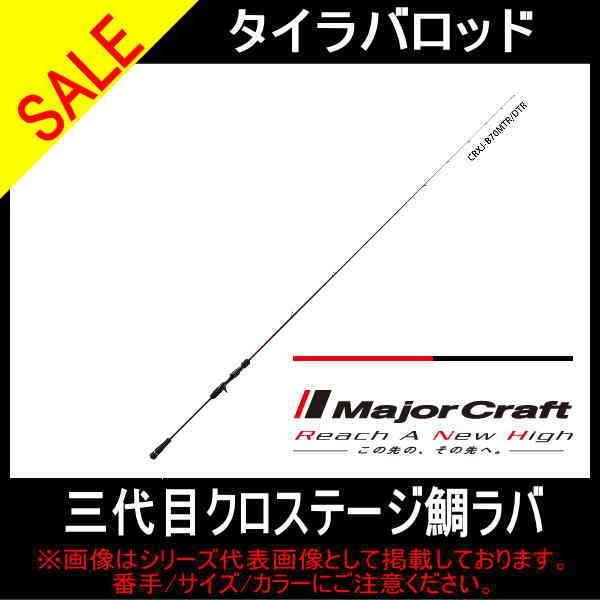 メジャークラフト 3代目クロステージ CRXJ-B702MTR/DTR CRXJ-B702MTR/DTR
