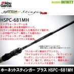 アブガルシア ホーネットスティンガープラス用途特化型モデル HSPC-681MH