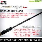 アブガルシア ホーネットスティンガープラス用途特化型モデル HSPS-601ULS MGS