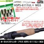 アブガルシア ホーネットスティンガープラス用途特化型モデル HSPS-6111UL+ MGS