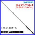 シマノ 18ポイズンアドレナ 261SUL-S