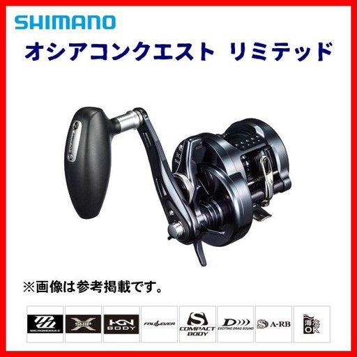 シマノ ポイズングロリアス 266ML-S キスバイトキラー