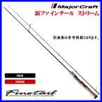 メジャークラフト 新ファインテール FSX-502UL