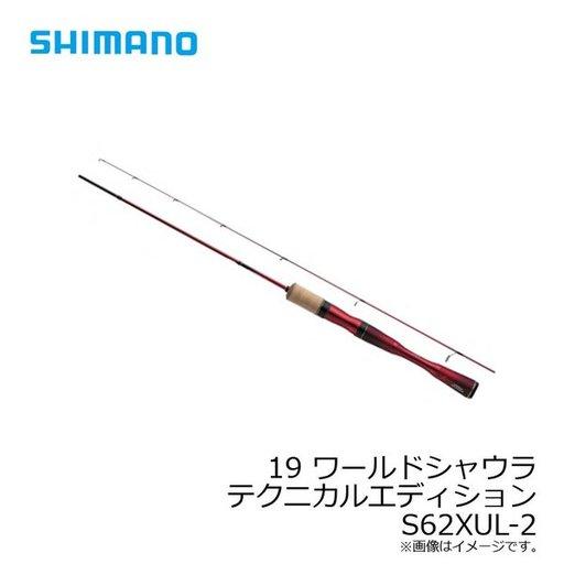シマノ ワールドシャウラ S62XUL-2 シマノ(SHIMANO) 19 ワールドシャウラ テクニカルエディション S62XUL-2