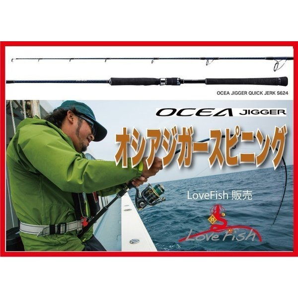 シマノ オシアジガー QUICK JERK S605 クイック ジャーク S605