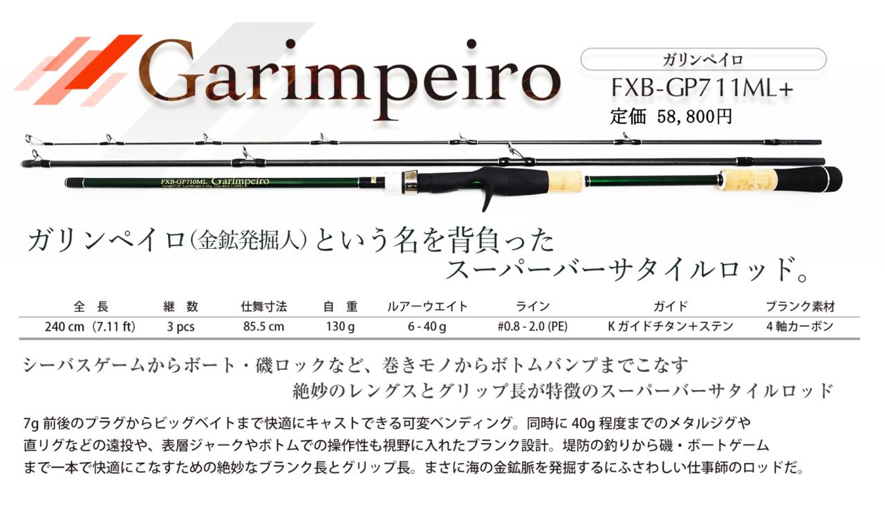 インクスレーベル ガリンペイロ FXB-GP711ML+