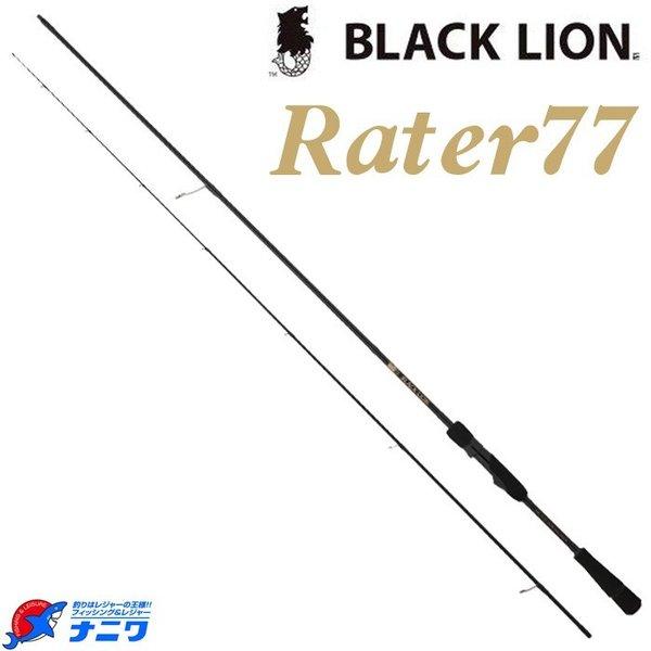 ブラックライオン ラーテル77 Rater77 MH ラーテル77 MH