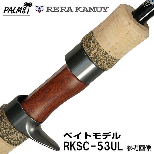 パームス レラカムイ136H RKSC-53UL レラカムイ