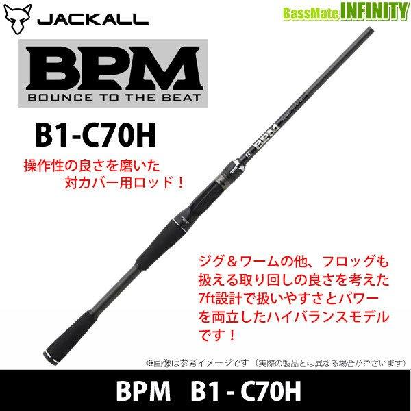 ジャッカル ビーピーエム B1-C70H