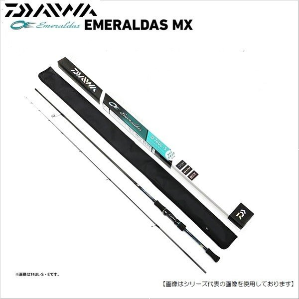 ダイワ エメラルダス MX(アウトガイド) 68xul