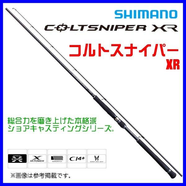 シマノ 20 コルトスナイパー XR 100hベイト