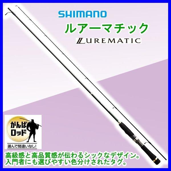 シマノ ルアーマティック S66ML