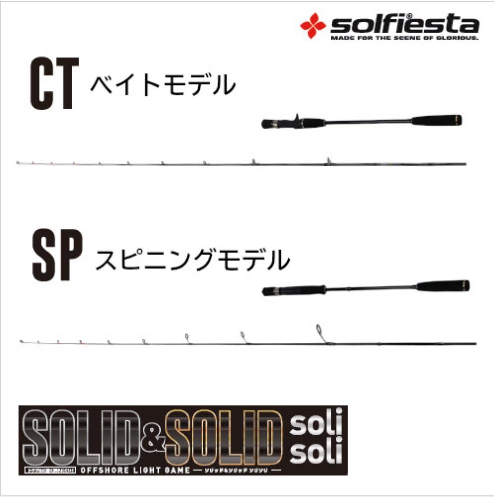 ソルフィエスタ SILID&SILID CT652-G/L