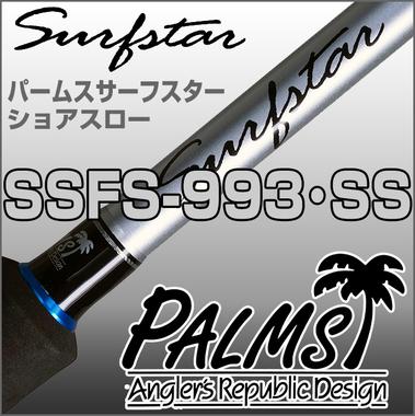 パームス サーフスターSSS-93SP SSFS-993・SS サーフスター