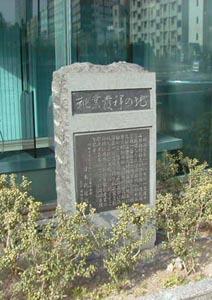 入舟町交差点NTT脇に立つ『靴業発祥の地』の碑