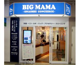 「お直しコンシェルジュビッグママ アトレ上野店」